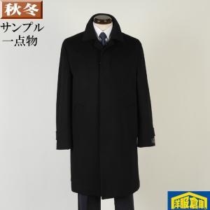 カシミヤ100% ステンカラー コート メンズ Lサイズ ビジネスコートSG-L 19000 SC75076 y-souko