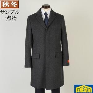 チェスターカラー コート メンズ「PIACENZA」カシミヤ混素材 Lサイズ ビジネスコートSG-L 16000 SC75096 y-souko