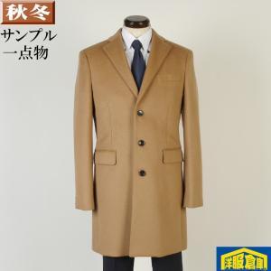 チェスターカラー コート メンズカシミヤ混紡素材 Mサイズ ビジネスコートSG-M 16000 SC75101 y-souko