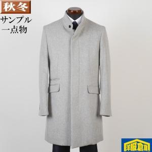 スタンドカラー コート メンズカシミヤ&ウール 48(L)サイズ ビジネスコート メンズ SG-L 16000 SC75118 y-souko