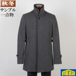 スタンドカラー コート メンズ Lサイズ カルゼ ビジネスコート メンズ SG-L 13000 SC75121 y-souko