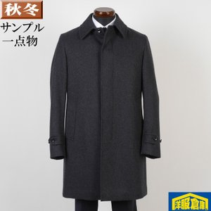 ステンカラー コート メンズ Mサイズ ビジネスコート SG-M 13000 SC75155|y-souko