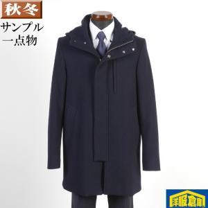 フーデッド コート メンズウール Mサイズ ビジネスコート濃紺/無地 SG-M 14500 SC76220|y-souko