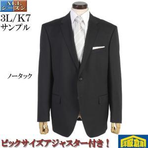 3L K7 シングル2釦ノータック オールシーズン 略礼服ビッグサイズ アジャスター付き 11000 SF7001|y-souko