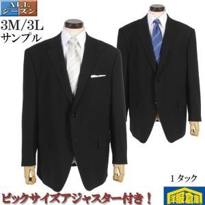 3M 3L シングル2釦1タック オールシーズン 略礼服アジャスター付き キングサイズ 5種 11000 SF7101|y-souko