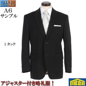 A6 シングル2釦1タック オールシーズン 略礼服アジャスター付き 9000 SF7102|y-souko