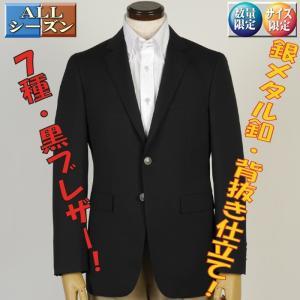 銀メタルボタン黒無地 テーラードジャケットブレザー 背抜き仕立て シングル 2釦全7種 7500 SJ3003|y-souko