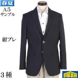 A5 テーラード ジャケット 紺ブレザー メンズメタル釦  全3種 7000 SJ7043|y-souko