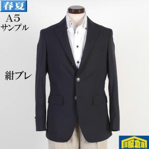 A5 テーラード ジャケット 紺ブレザー メンズシングル段返り3釦 メタル釦  7000 SJ7044|y-souko