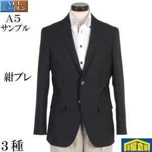 A5 テーラード ジャケット 紺ブレザー メンズメタル釦 全3種 7000 SJ7048|y-souko