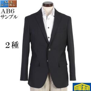 AB6 テーラード ジャケット メンズ黒ジャケット 全2種 4300 SJ7049|y-souko