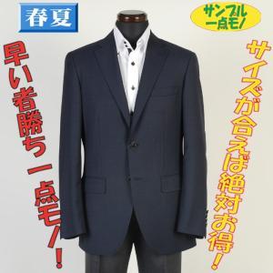 ジャケットSJ9003−Y7サイズテーラードジャケット毛100%素材 濃紺地 バーズアイ柄 8000|y-souko
