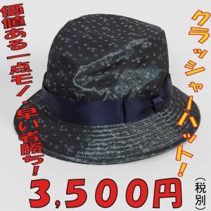 SM5003−変形つばクラッシャーハット程良く主張する綺麗な光沢生地 花柄 エメラルドカラー|y-souko