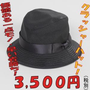 SM5004−変形つばクラッシャーハット程良く主張する綺麗な光沢生地 菱形柄 チャコールカラー|y-souko