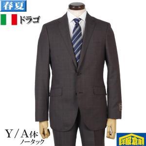 Y A体 DRAGO ドラゴ Super130'Sノータック スリム ビジネススーツ メンズ 27000 sRS5035|y-souko