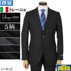 Y A AB体 Tollegno トレーニョノータック スリム ビジネススーツ メンズ全3柄 22000 sRS5040|y-souko
