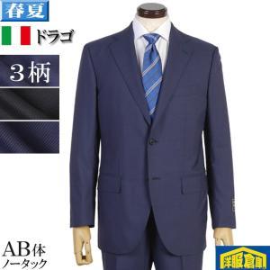 AB体 DRAGO ドラゴ Solanus ソラーヌスノータック スリム ビジネス スーツ メンズSuper130's 全3柄 27000 sRS7033|y-souko