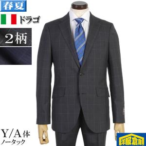 A体 DRAGO ドラゴ Solanus ソラーヌスノータック スリム ビジネス スーツ メンズSuper130's 全2柄 27000 sRS7034|y-souko