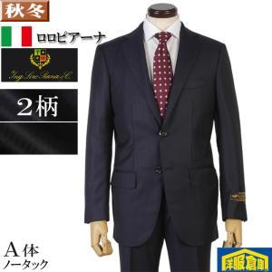 A体  LoroPiana ロロピアーナ AUSTRALIS Super150'sウール素材ノータック スリム ビジネス スーツ メンズ全2柄 35000 sRS8031a|y-souko