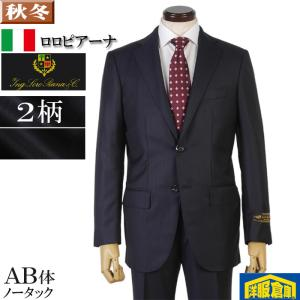 AB体  LoroPiana ロロピアーナ最高級ウール100%素材ノータック スリム ビジネス スーツ メンズSuper130's以上 全2柄 35000 sRS8031ab|y-souko