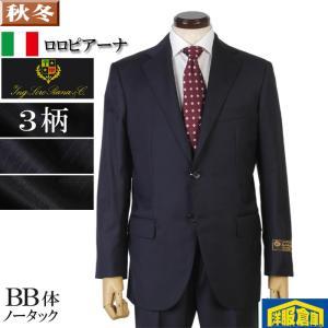 BB体  LoroPiana ロロピアーナ最高級ウール100%素材ノータック スリム ビジネス スーツ メンズSuper130's以上 全3柄 35000 sRS8031bb|y-souko