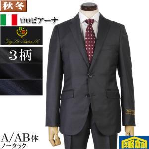 A/AB体  LoroPiana ロロピアーナ AUSTRALIS Super150'sウール素材ノータック スリム ビジネス スーツ メンズ全3柄 35000 sRS8032|y-souko