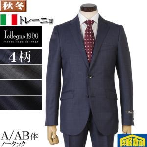 A/AB体  Tollegno トレーニョノータック スリム ビジネス スーツ メンズウール100% 全4柄 24000 sRS8033|y-souko