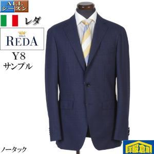 スーツ ノータック ビジネススーツ メンズ Y8  REDA 段返り3釦 紺織り柄 16000 SS2007 y-souko