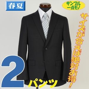 スーツ ビジネススーツ メンズ ノータック スリム 2パンツ ウォッシャブル A5 ビジネス 春夏 紳士 スリム タックなし 12000 SS3002 y-souko