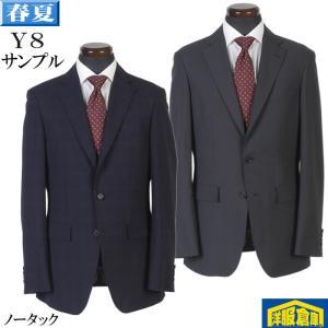 スーツ ビジネススーツ メンズ ノータック A5 ビジネス 春夏 紳士 スリム タックなし 10000 SS3003 y-souko