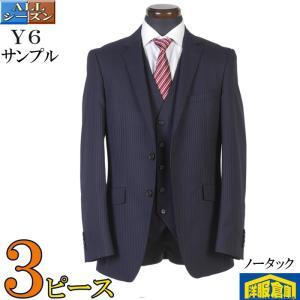 スーツ ビジネススーツ メンズ ビジネス ノータック スリム 紳士 タックなし A5 10000 SS4002|y-souko