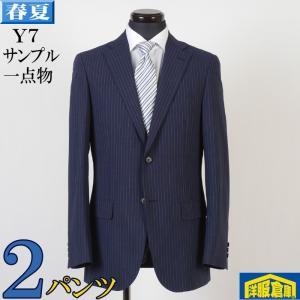 ノータック スリム 2パンツ ビジネススーツ メンズウォッシャブル対応 Y7 サイズ限定 11000 SS5001|y-souko
