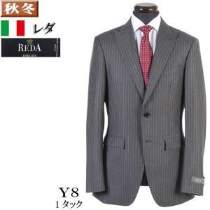 Y8   REDA レダ Super110's 1タック ピークドラペル  ビジネス スーツ メンズグレー ストライプ 19000 SS6102-y8|y-souko