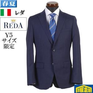 Y5 REDA レダ ウール100%ノータック スリム ビジネススーツ メンズ紺チェック柄 16000 SS7056 y-souko