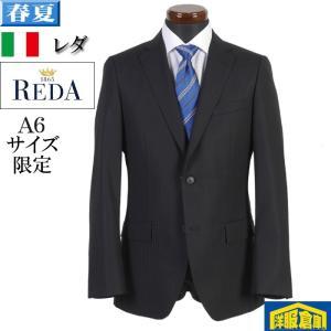 A6 REDA レダ ウール100%ノータック スリム ビジネススーツ メンズ黒シャドーストライプ 16000 SS7057 y-souko