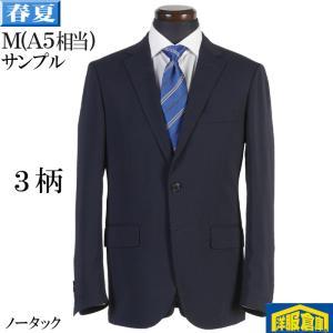 M(A5相当) ノータック スリム ビジネススーツ メンズ軽量 清涼仕立て 7000 全3柄 SS7071|y-souko