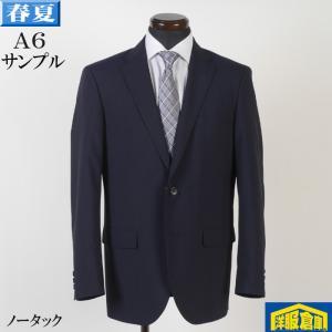 A6 ノータック スリム スーツ メンズ紺ストライプ 8000 SS7084|y-souko