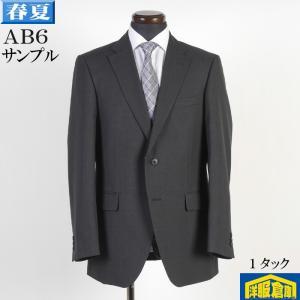 AB6 1タック ビジネス スーツ メンズチャコール織り柄 8000 SS7107 y-souko