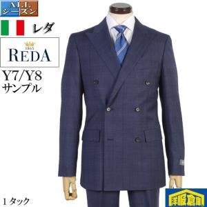 Y7 Y8 REDA レダ Super110's1タック ダブルプレスト ビジネス スーツ メンズ全4柄 19000 SS7109|y-souko