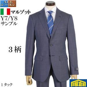 Y7 Y8 Marzotto マルゾット Super130's1タック シングル段返り3釦 ビジネス スーツ メンズ全3柄 19000 SS7110|y-souko