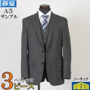 スーツSS9026−A5サイズ1タックビジネススーツ毛100%素材 薄紺地 織り柄 11000|y-souko