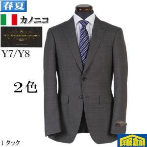 Y7 Y8 1タック ビジネス スーツ メンズイタリア CANONICO 21micron ピークドラペル 19000 SS9102 y-souko