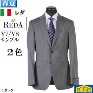 Y7 Y8 1タック ビジネス スーツ メンズイタリア REDA Super110's 段返り3釦 全2色 19000 SS9108 y-souko