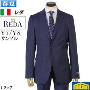 Y8 1タック ビジネス スーツ メンズイタリア REDA Super110's 段返り3釦 19000 SS9114 y-souko