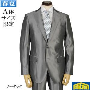 スーツ ビジネススーツ メンズ ノータック A体 春夏 ビジネス 紳士 スリム タックなし 18000 tRS3047|y-souko