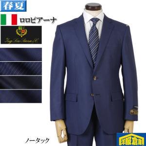 Loropiana ロロピアーナ社製生地ノータック スリム ビジネススーツ メンズサイズ限定 全5柄 35000 tRS5021|y-souko