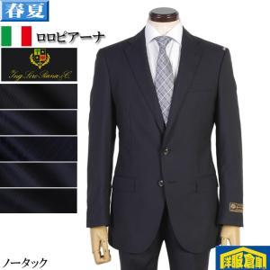 Loropiana ロロピアーナ社製生地ノータック スリム ビジネススーツ メンズサイズ限定 全5柄 35000 tRS5022|y-souko