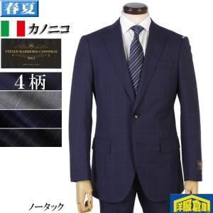 YA A AB体 カノニコ CANONICO ノータック スリム ビジネススーツ メンズ全4柄 26000 tRS5028|y-souko