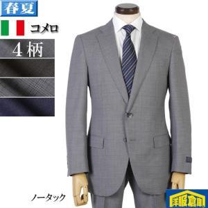 イタリアCOMERO コメロノータック スリム ビジネススーツ メンズサイドベンツA体 AB体 BB体 全4柄 26000 tRS5030|y-souko