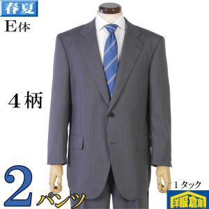 ビジネススーツ  1タック 2パンツ メンズ大きめサイズ E体 限定 22000 tRS5112|y-souko